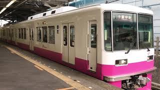 新京成8800形8804F 千葉中央行き 常盤平駅発車