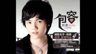 愛情碼頭 - 鄭源