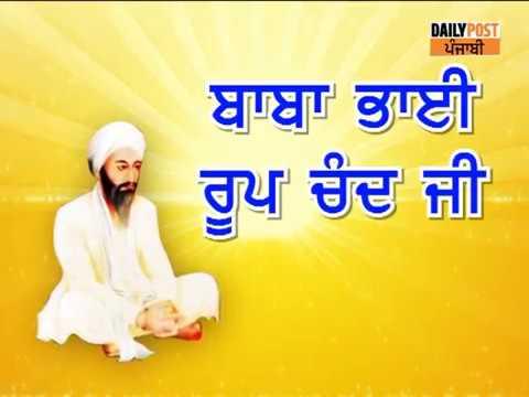 Bhai Roop Chand Ji | Daily Post Punjabi |