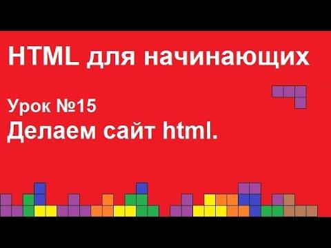 HTML для начинающих. Урок 15. Создание сайта Html.