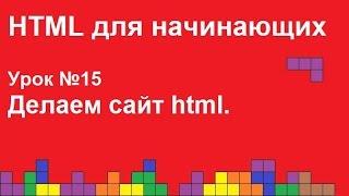 HTML для начинающих. Урок 15. Создание сайта html.(Создание сайта html – это то, к чему мы шли на протяжении всего курса html для начинающих. На 15-ом уроке мы создад..., 2015-09-09T08:37:32.000Z)