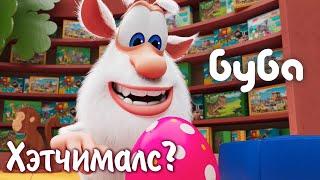 Буба: Магазин Игрушек, Волшебный Мелок, Хэтчималс?