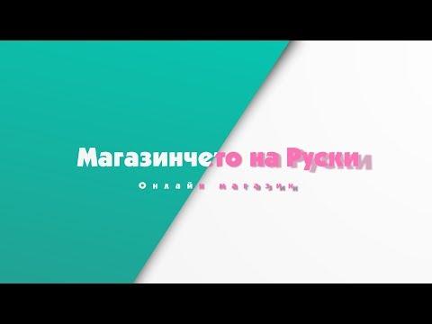Как да направим онлайн дизайн и поръчка на магнитен пъзел - Магазинчето на Руски