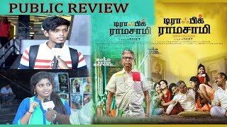 Traffic Ramasamy review   Public review   SA Chandrasekhar   Rohini   Prakash Raj