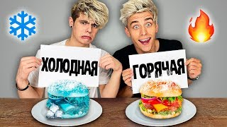 HOT or COLD FOOD CHALLENGE !