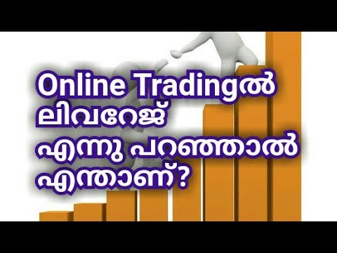 What Is Leverage In Trading Malayalam Video Youtube