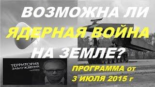 Территория заблуждений с Игорем Прокопенко...