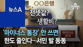 '마이너스 통장' 안 쓰면 한도 줄인다…서민들 발 동동…