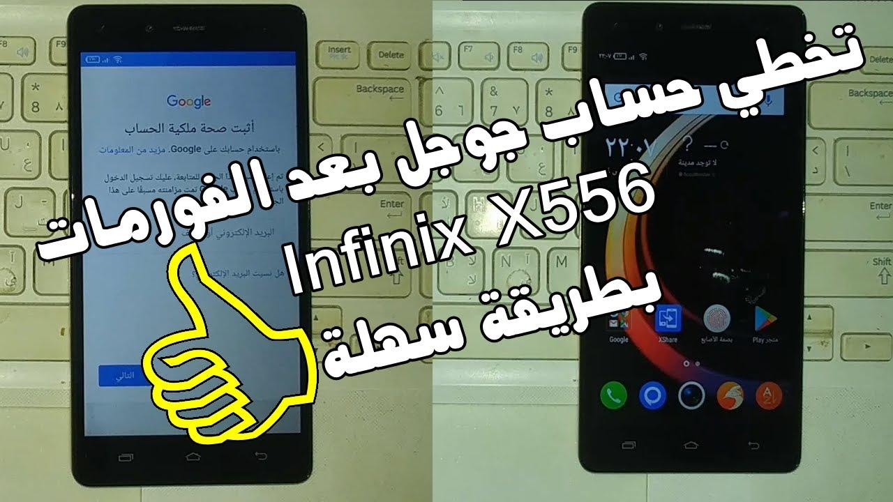 تخطي مشكلة حساب جوجل بعد الفورمات Infinix Hot 4 Pro X556 حل نهائي
