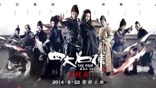 胡夏 - 無情 [歌詞字幕][電影《四大名捕3》主題曲][完整高音質] Hu Xia - Ruthless