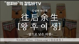 (악보 따라하기 쉽게 수정했어요^^) 팽찌바의 칼림바TV-《往后余生》 -왕후여생-[ k17cap&k17cas 소리비교]+kalimba 악보 보며 함께 따라하기