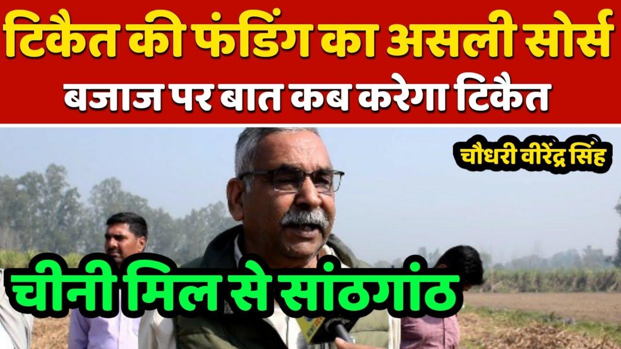 अंबानी को कोसने वाले Rakesh Tikait की फंडिंग का असली सोर्स    Ch.  Virendra Singh    Kisan Andolan