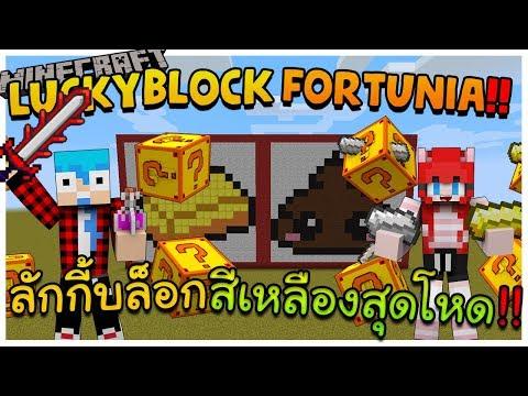 Minecraft LuckyBlock Fortunia - ดวงดีไม่ว่าสู้ข้าให้ได้ Ft.KNCraZy