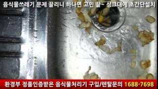 끌리니음식물처리기 감자 처리영상 렌탈/구입문의 1688…