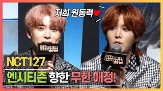 "NCT 127, ""우리의 원동력은 엔시티즌"" 팬 향한 애정 (SUPERHUMAN)"