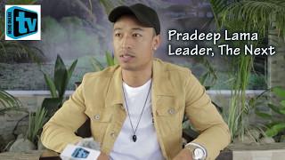 द नेक्स्टको रोजाइमा कार्टुनक्रुभन्दा भीमफेदी गाइज | The Next | Interview with Pradeep & Bishnu