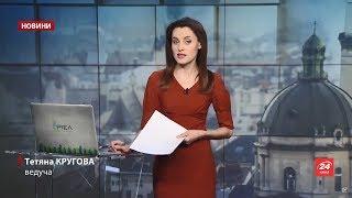 Випуск новин за 16:00: Вимога МЗС до Росії