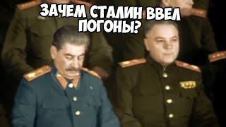 ПОЧЕМУ СТАЛИН ВВЕЛ ЦАРСКИЕ ПОГОНЫ В 1943 ГОДУ? thumbnail