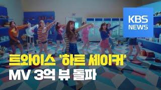 [문화광장] 트와이스 '하트 셰이커' MV 유튜브 3억…