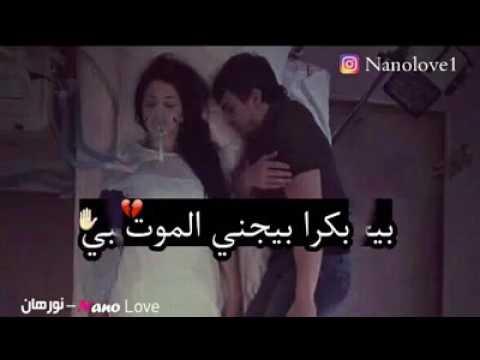 اشباع مني حبيبي بكره بيجيني الموت. .