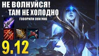 Эш (Адк) гайд-геймплей 9.12 (Ashe)|Лига легенд|Ледяное сердце Фрейльёрда