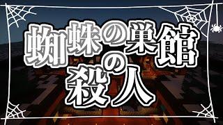 マイクラ密室殺人ゲーム『蜘蛛巣館の殺人』