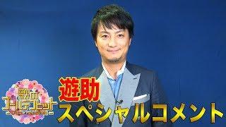 【WEB限定】遊助『歌のゴールデンヒット』スペシャルコメント!【TBS】 上地雄輔 検索動画 1
