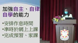 Publication Date: 2020-09-01 | Video Title: 閩僑中學 | 2020-21年度 | 開學禮