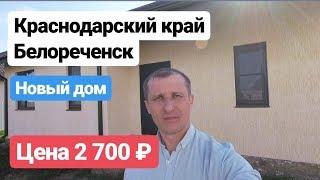 Дом в Краснодарском крае / Цена 2 700 000 рублей / Недвижимость в г. Белореченске