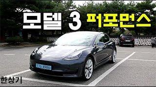 테슬라 모델 3 퍼포먼스 시승기(Tesla Model 3 Performance Test Drive) - 2019.10.10