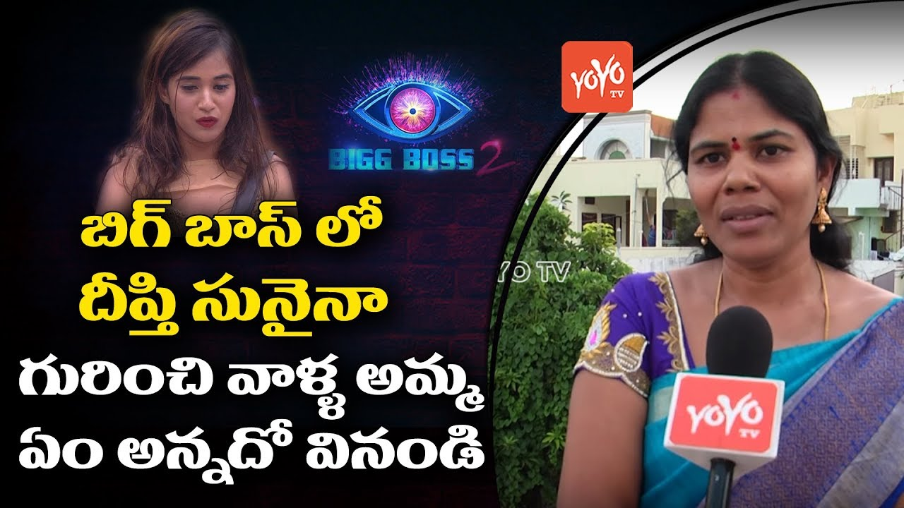 Deepthi Sunaina Mother Reaction on Bigg Boss 2 Telugu | Nani | Dubsmash  Videos Fans | YOYO TV