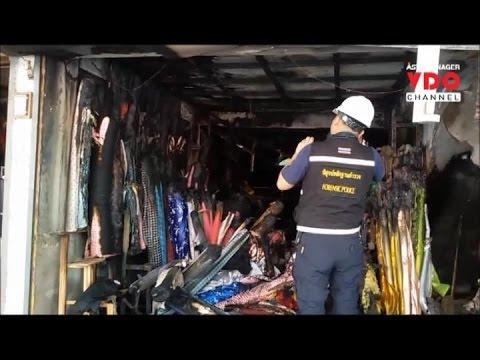 พบไฟไหม้ตรอกเหล่าโจ้วเสียหาย 5 คูหารวด ชี้อาคารเก่าอายุ 40 ปี ปูน เสาเริ่มระเบิดจนเห็นเหล็ก