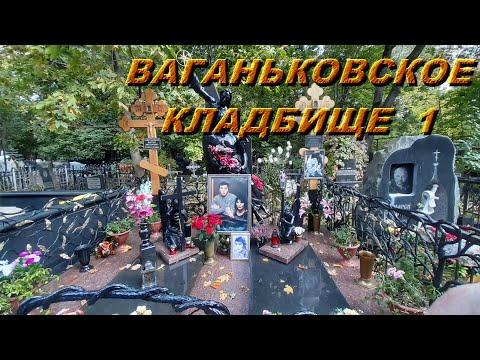 ваганьковское кладбище 1