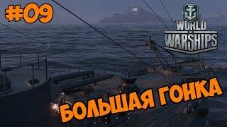 Большая гонка - World of Warships прохождение и обзор игры часть 9
