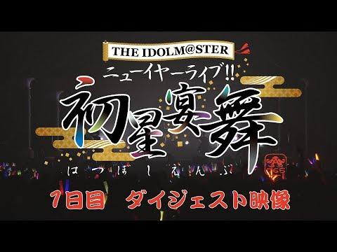 THE IDOLM@STER ニューイヤーライブ!! 初星宴舞【1日目】ダイジェスト映像