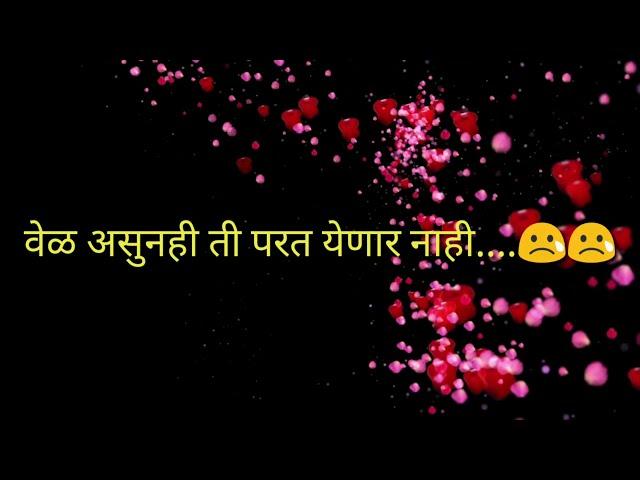 Marathi Whatsapp status 30sec video l sad love marathi status 💔💔💔