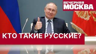Кто такие русские? Русские стереотипы и как относятся в русским в мире