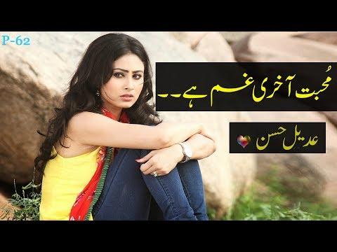 Muhbbat Akhri Gham Hai | Adeel Hassan | most heart touching two line urdu sad poetry|