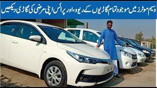 all cars reviews toyota honda suzuki with price  waseem motors bhakkar