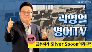 영어회화_곽영일영어TV…