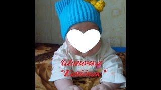 детская шапочка крючком