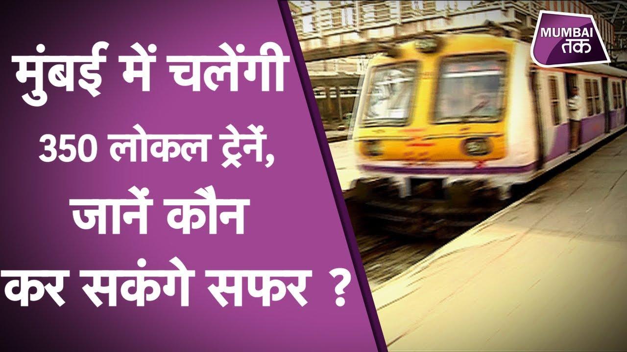 Mumbai में आज से चलीं 350 Local Trains, जानें कौन कर सकेगा सफर?