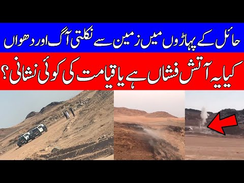 Amazing Scenes From Saudi Arabia's Hail City || Arab Urdu Ne