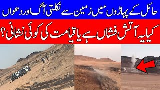 Amazing Scenes From Saudi Arabia's Hail City || Arab Urdu News