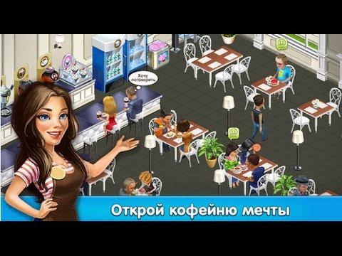 Кофейня: бизнес симулятор кафе - Android Games