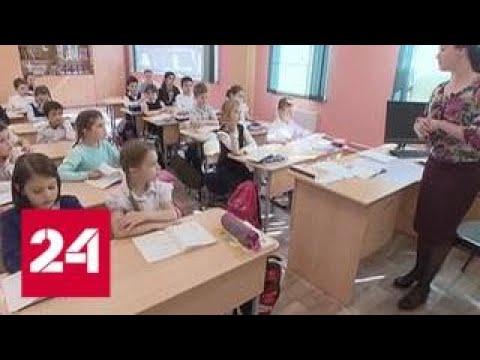 В Подмосковье начали строить сразу 50 школ - Россия 24