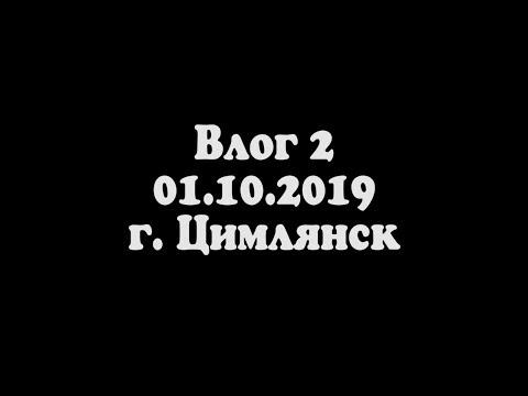 Влог 2 Цимлянск 01.10.2019 Поход в Империал