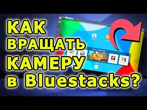 Как поворачивать (вращать) камеру в эмуляторе Bluestacks [На примере The Sims mobile]