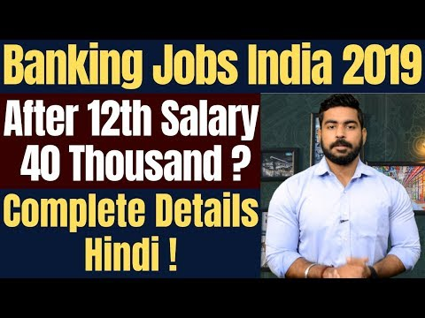 Banking Jobs India | Salary 40 Thousand Per Month? | After 12th | Complete Details.