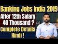 Banking Jobs 2019 | Salary 40 Thousand Per Month? | After 12th | Complete Details.